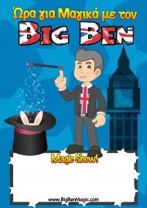 poster big ben παιδικα παρτυ