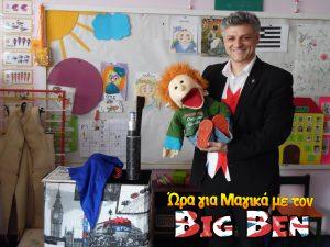 Μαγος Big Ben